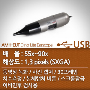 AM4113-EUT Dino-LiteEarscope이비인후현미경