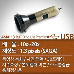 AM4113-RUT Dino-LiteDigital Iriscope홍채현미경