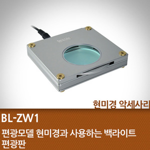 BL-ZW1 Dino-Lite Backlight Pad